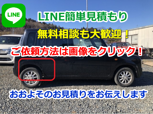 茨城県常陸大宮市 なか板金 LINE簡単見積もり